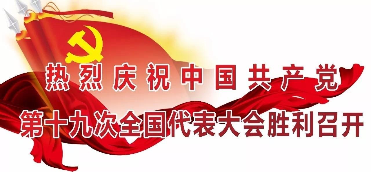 必赢bwin手机app喜迎十九大盛会,展望祖国美好前程
